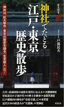 戸部民夫『神社でたどる「江戸・東京」歴史散歩』 - 有名・無名の神社の歴史を辿り体感のキャプチャー