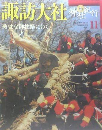 諏訪大社―勇壮な御柱祭にわく (週刊神社紀行 11)
