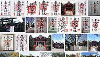 東大島神社 東京都江東区大島の御朱印