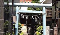 八丁堀天祖神社 東京都中央区八丁堀