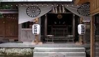 安房神社 千葉県館山市大神宮のキャプチャー