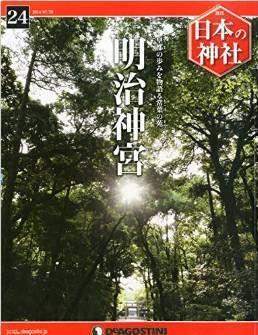 日本の神社 24号 (明治神宮) [分冊百科]