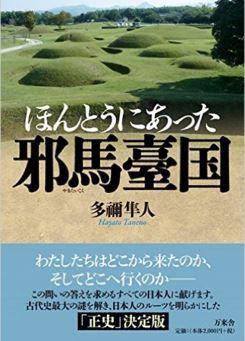多禰隼人『ほんとうにあった邪馬臺国』 - 五畿七道を巡ること10年以上、大和魂の探求のキャプチャー