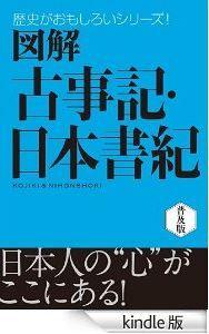 多田元『図解 古事記・日本書紀』 - 図解を用いてビジュアル的にわかりやすく紹介のキャプチャー