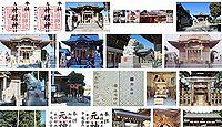 神明神社 神奈川県川崎市宮前区有馬の御朱印