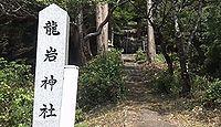龍岩神社 島根県邑智郡邑南町八色石のキャプチャー