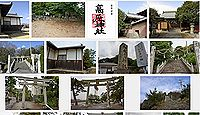 高屋神社(観音寺市)の御朱印