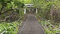 太田山神社 - 急峻な石段、ヒグマ、崖…北海道で一番危険な神社は、室町期創建の古社