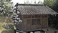 尊久老稲荷神社 - 小野篁を道案内した狐を奉斎、竹駒稲荷と夫婦とも、伊達成実も奉納