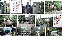 吉御子神社 滋賀県湖南市石部西の御朱印