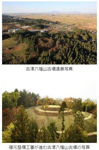 新潟県内最大規模の円墳・古津八幡山古墳の復元整備が完了、2015年4月17日から一般公開 - 新潟市のキャプチャー