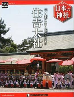日本の神社 22号 (住吉神社) [分冊百科]