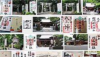 杉山神社 神奈川県横浜市保土ケ谷区星川の御朱印