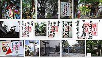 山王神社(長崎市)の御朱印