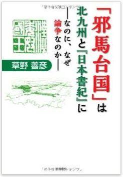 草野善彦『「邪馬台国」は北九州と『日本書紀』に: なのに、なぜ論争なのか』のキャプチャー
