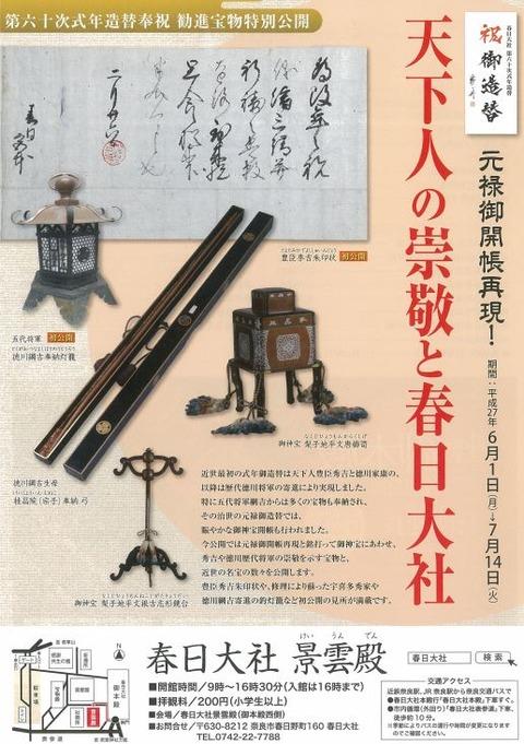 式年造替に合わせて、春日大社で秀吉や歴代将軍「天下人の崇敬」特別公開、15年7月14日までのキャプチャー