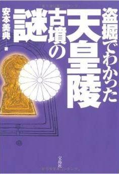 安本美典『盗掘でわかった天皇陵古墳の謎』 - 治定陵は正しいのか? 新思考を展開のキャプチャー