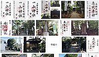 一山神社 埼玉県さいたま市中央区本町東の御朱印