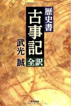 武光誠『歴史書「古事記」全訳』 - 歴史家ならではの現代語訳で日本人と日本文化を再発見のキャプチャー
