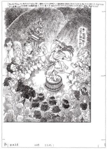 『ぼーるぺん古事記』(原画) - 2012年は古事記完成1300年、続く古事記ブーム【大古事記展】のキャプチャー
