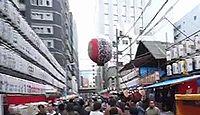 宝田恵比寿神社 - べったら市が有名、家康寄進の運慶作・恵比寿像を祀る江戸開発の拠点