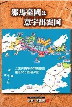 小林須佐男『邪馬臺國は意宇出雲国』 - 連合30ヵ国名をアイヌ語を基礎に究明のキャプチャー