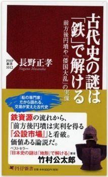長野正孝『古代史の謎は「鉄」で解ける (PHP新書)』 - 「倭国大乱」は「鉄の爆発」のキャプチャー