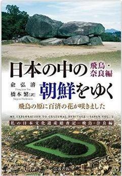 兪弘濬『日本の中の朝鮮をゆく 飛鳥・奈良編』 - 渡来人の影響よりも、ありのままの日本をのキャプチャー