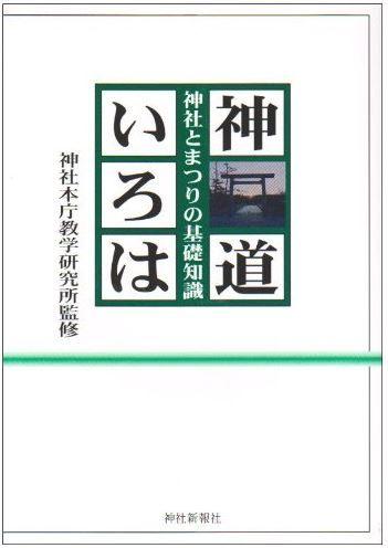 神社本庁教学研究所『神道いろは―神社とまつりの基礎知識』のキャプチャー