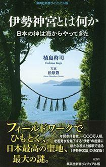 植島啓司『伊勢神宮とは何か 日本の神は海からやってきた (集英社新書ヴィジュアル版)』のキャプチャー