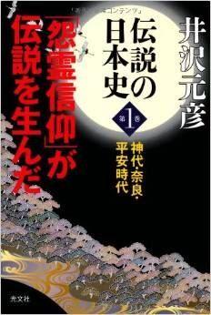 井沢元彦『伝説の日本史 第1巻 神代・奈良・平安時代「怨霊信仰」が伝説を生んだ』のキャプチャー
