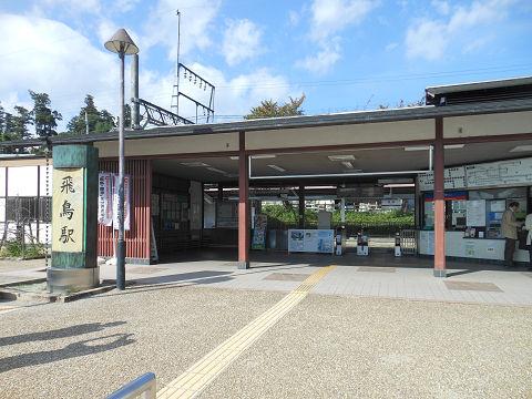 近鉄・飛鳥駅 - ぶっちゃけ古事記
