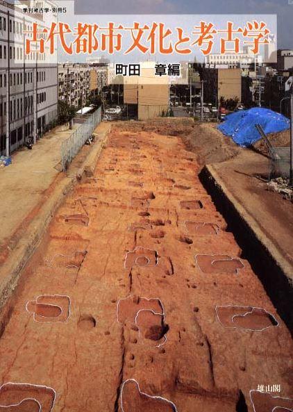 町田章『古代都市文化と考古学 (季刊考古学・別冊 (5))』 - 94年シンポを全収録のキャプチャー