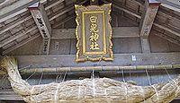白兎神社 鳥取県鳥取市白兎