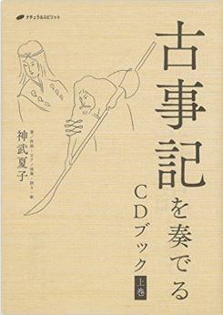 神武夏子『古事記を奏でる CDブック 上巻』 - 新しいスタイルの古事記の入門書のキャプチャー