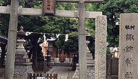 大森諏訪神社 東京都大田区大森西のキャプチャー