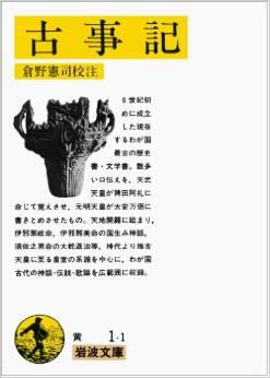 古事記 (岩波文庫)