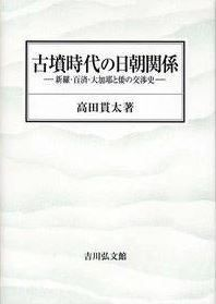 高田貫太『古墳時代の日朝関係: 新羅・百済・大加耶と倭の交渉史』のキャプチャー
