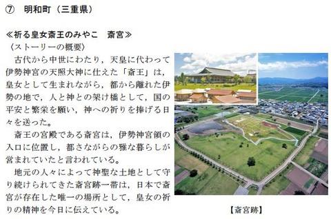 日本遺産「祈る皇女斎王のみやこ 斎宮」