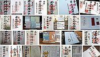 サムハラ神社 大阪府大阪市西区立売堀の御朱印
