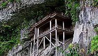 国宝「三仏寺奥院(投入堂)」(鳥取県東伯郡三朝町)のキャプチャー