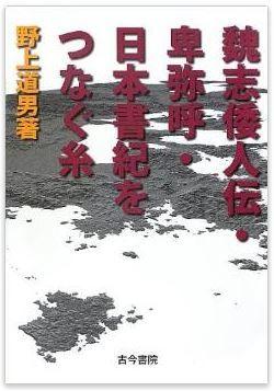 野上道男『魏志倭人伝・卑弥呼・日本書紀をつなぐ糸』 - 倭国の歴史は北九州で展開のキャプチャー