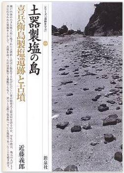 近藤義郎『土器製塩の島・喜兵衛島製塩遺跡と古墳 (シリーズ「遺跡を学ぶ」)』のキャプチャー