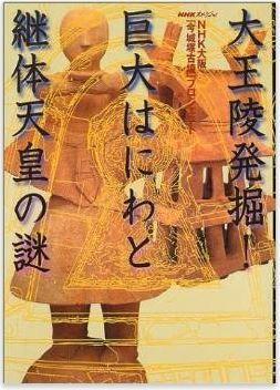 『NHKスペシャル 大王陵発掘!巨大はにわと継体天皇の謎』 - 今城塚古墳の発掘成果のキャプチャー