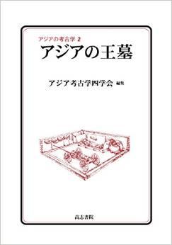 アジア考古学四学会『アジアの王墓 (アジアの考古学)』 - グローバルな「王墓」の比較研究のキャプチャー