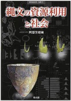阿部芳郎『縄文の資源利用と社会 (季刊考古学別冊 21)』 - 研究が映し出す歴史的事実のキャプチャー