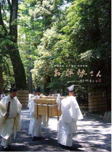 お伊勢さん~伊勢神宮式年遷宮~完全版BOX