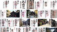 久国神社 東京都港区六本木の御朱印