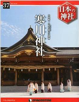 『日本の神社 37号 (寒川神社) [分冊百科]』 - 式内社で、相模国一宮 記紀の記載のない神様のキャプチャー