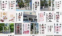 吉田神社(豊橋市)の御朱印
